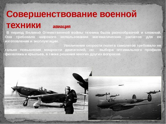 В период Великой Отечественной войны техника была разнообразной и сложной. О...