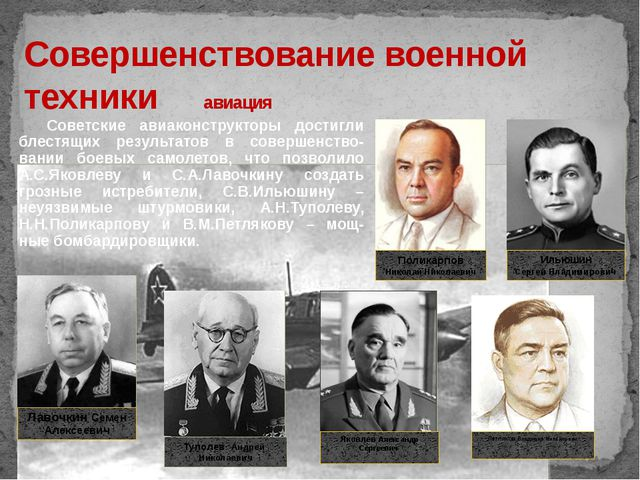Совершенствование военной техники авиация Советские авиаконструкторы достигли...
