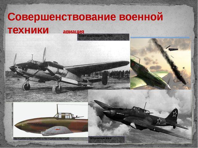 Совершенствование военной техники авиация Истребитель Як-1 Истребитель Ла-7 Б...