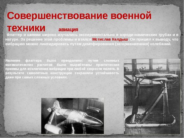 Флаттер и шимми широко изучались экспериментально в аэроди-намических трубах...