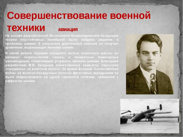 На основе разработанной Мстиславом Всеволодовичем Келдышем теории неустойчивы...