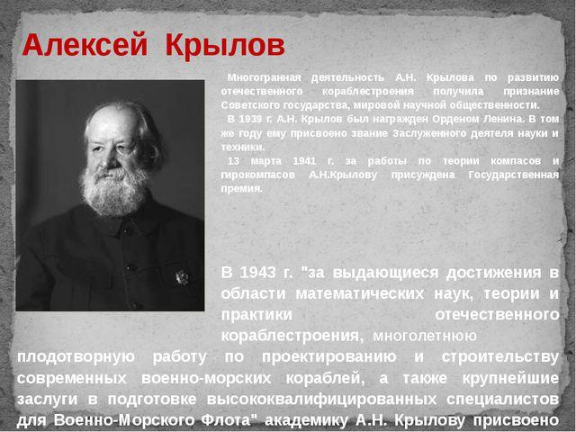 Алексей Крылов Многогранная деятельность А.Н. Крылова по развитию отечественн...