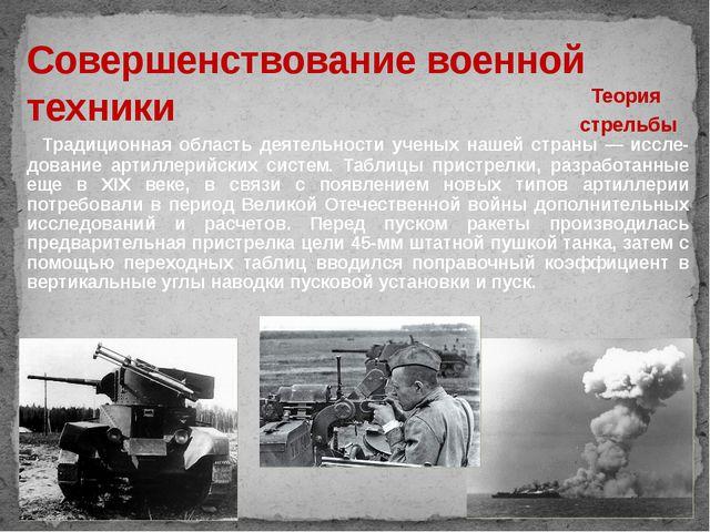 Совершенствование военной техники Теория стрельбы Традиционная область деятел...