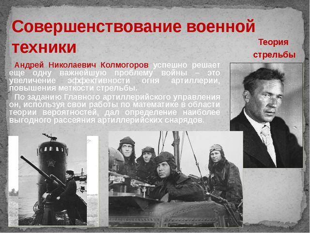 Андрей Николаевич Колмогоров успешно решает еще одну важнейшую проблему войны...