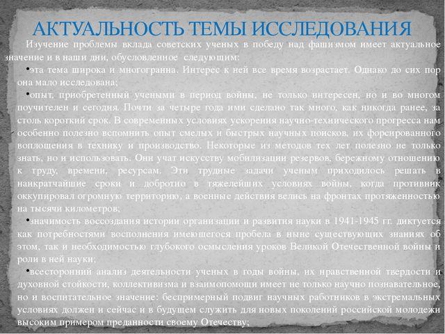 АКТУАЛЬНОСТЬ ТЕМЫ ИССЛЕДОВАНИЯ Изучение проблемы вклада советских ученых в по...