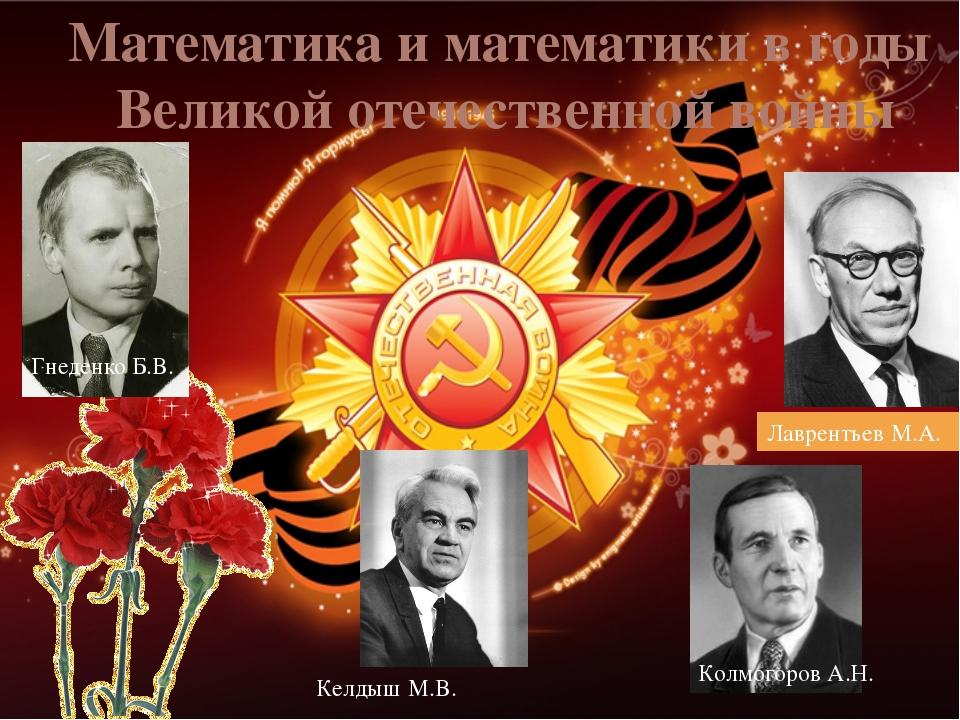 Математика и математики в годы Великой отечественной войны Колмогоров А.Н. Г...