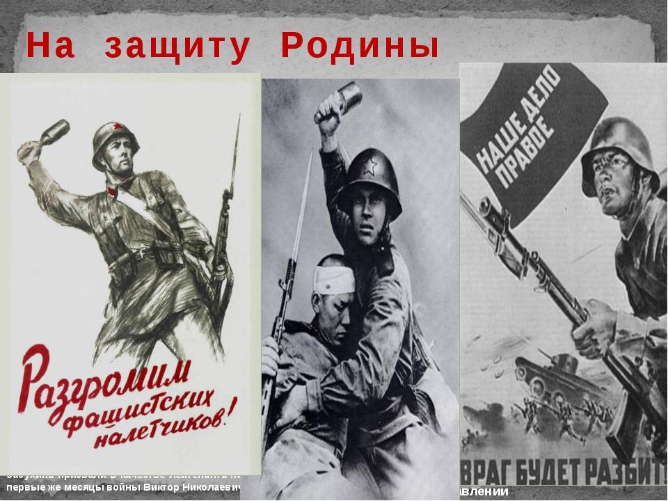 Виктор Засухин опубликовал только одну работу, но она внесла большой вклад в...