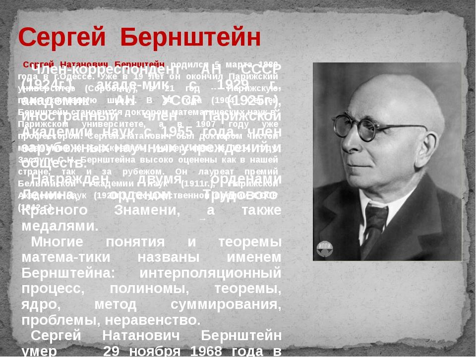 Сергей Бернштейн Сергей Натанович Бернштейн родился 5 марта 1880 года в г.Оде...