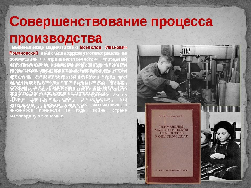 Совершенствование процесса производства Имеется еще один аспект работы советс...