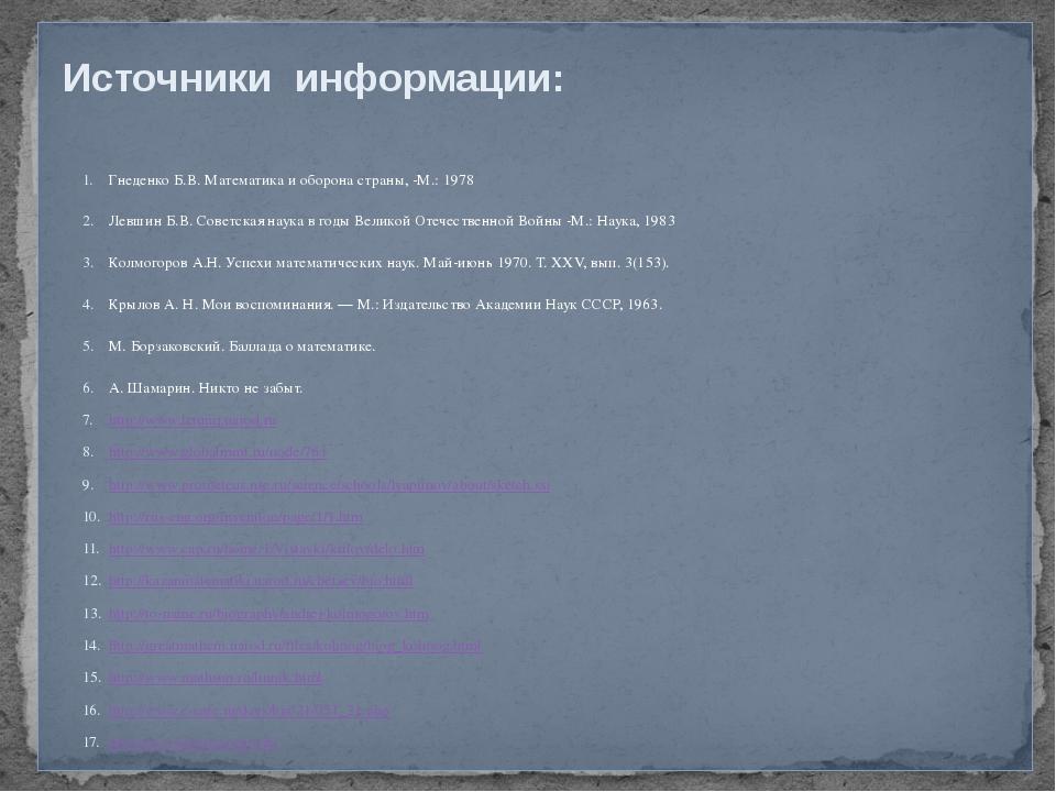 Гнеденко Б.В. Математика и оборона страны, -М.: 1978 Левшин Б.В. Советская н...