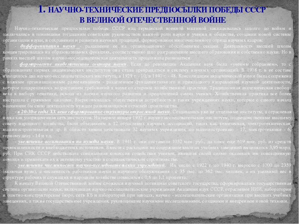 1. НАУЧНО-ТЕХНИЧЕСКИЕ ПРЕДПОСЫЛКИ ПОБЕДЫ СССР В ВЕЛИКОЙ ОТЕЧЕСТВЕННОЙ ВОЙНЕ Н...
