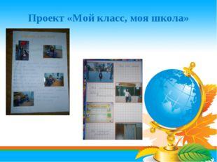 Проект «Мой класс, моя школа»