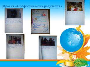 Проект «Профессии моих родителей»