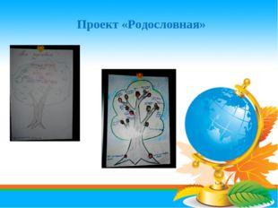 Проект «Родословная»
