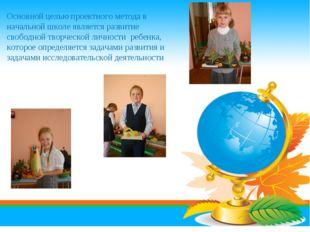 Основной целью проектного метода в начальной школе является развитие свободно