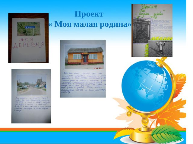 Проект « Моя малая родина»