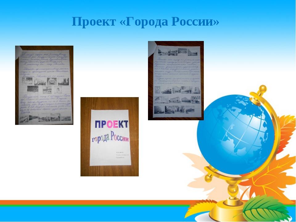 Проект «Города России»