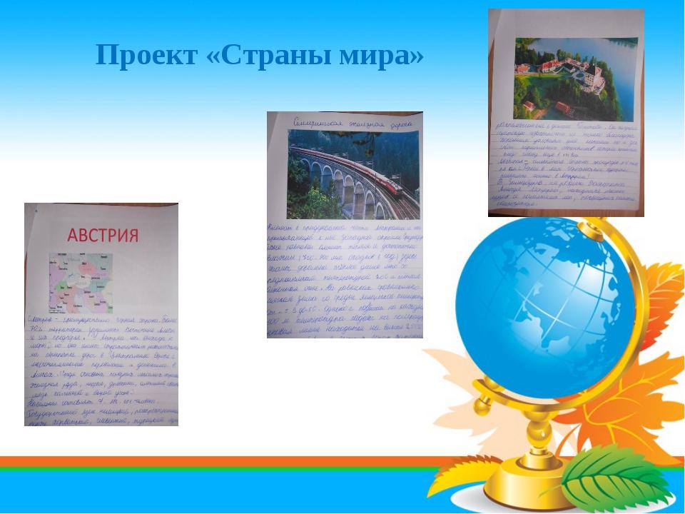 Проект «Страны мира»