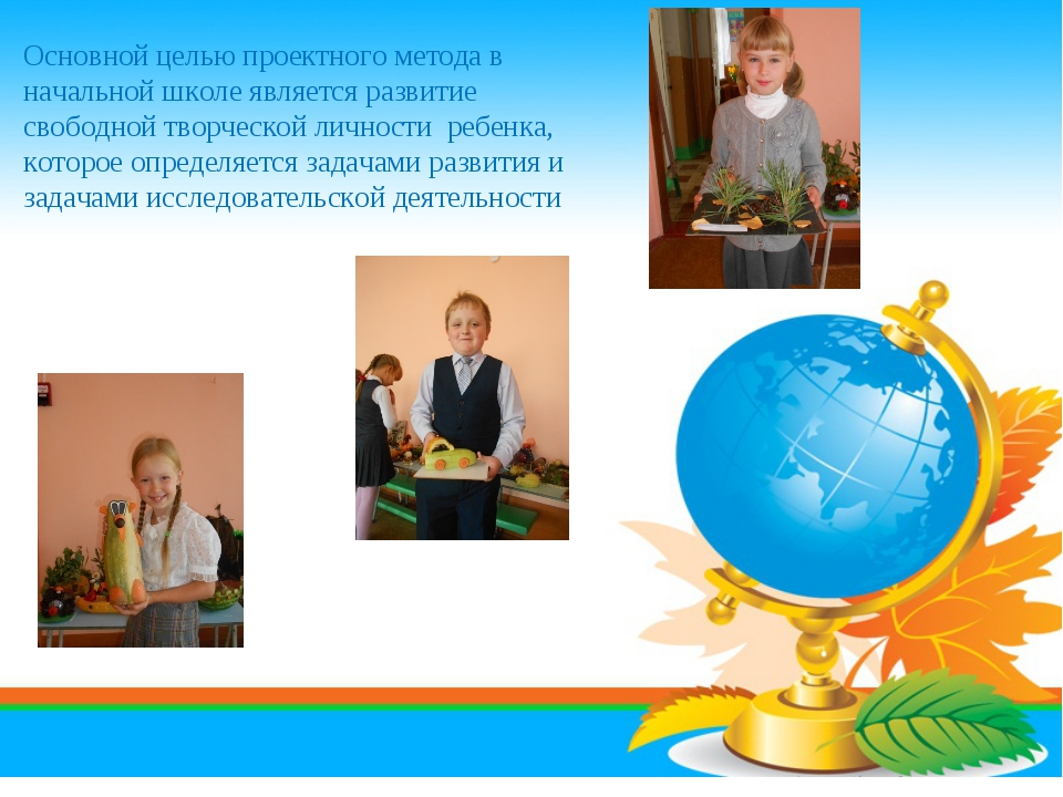 Основной целью проектного метода в начальной школе является развитие свободно...