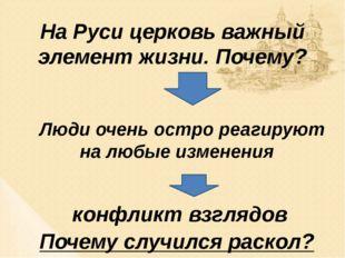 На Руси церковь важный элемент жизни. Почему? Люди очень остро реагируют на л