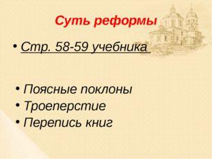Суть реформы Стр. 58-59 учебника Поясные поклоны Троеперстие Перепись книг