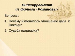 Видеофрагмент из фильма «Романовы» Вопросы: Почему изменилось отношение царя
