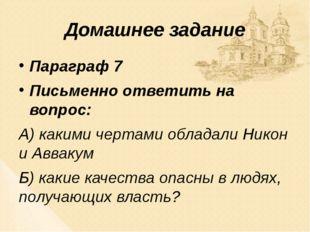 Домашнее задание Параграф 7 Письменно ответить на вопрос: А) какими чертами о