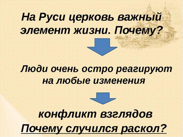 На Руси церковь важный элемент жизни. Почему? Люди очень остро реагируют на л...