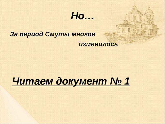 Но… За период Смуты многое изменилось Читаем документ № 1