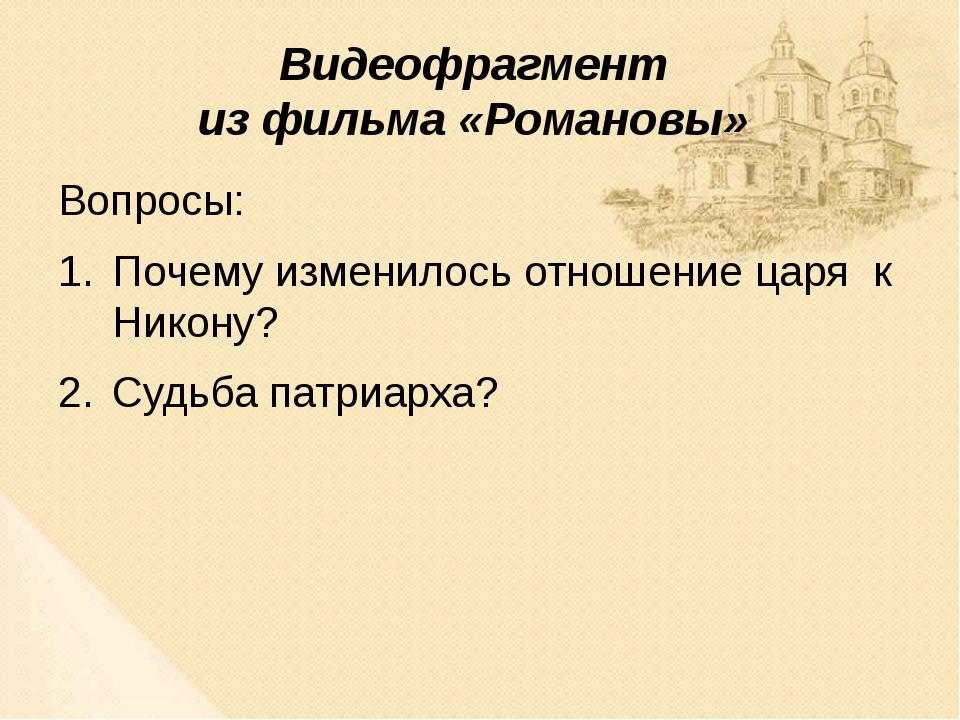 Видеофрагмент из фильма «Романовы» Вопросы: Почему изменилось отношение царя...