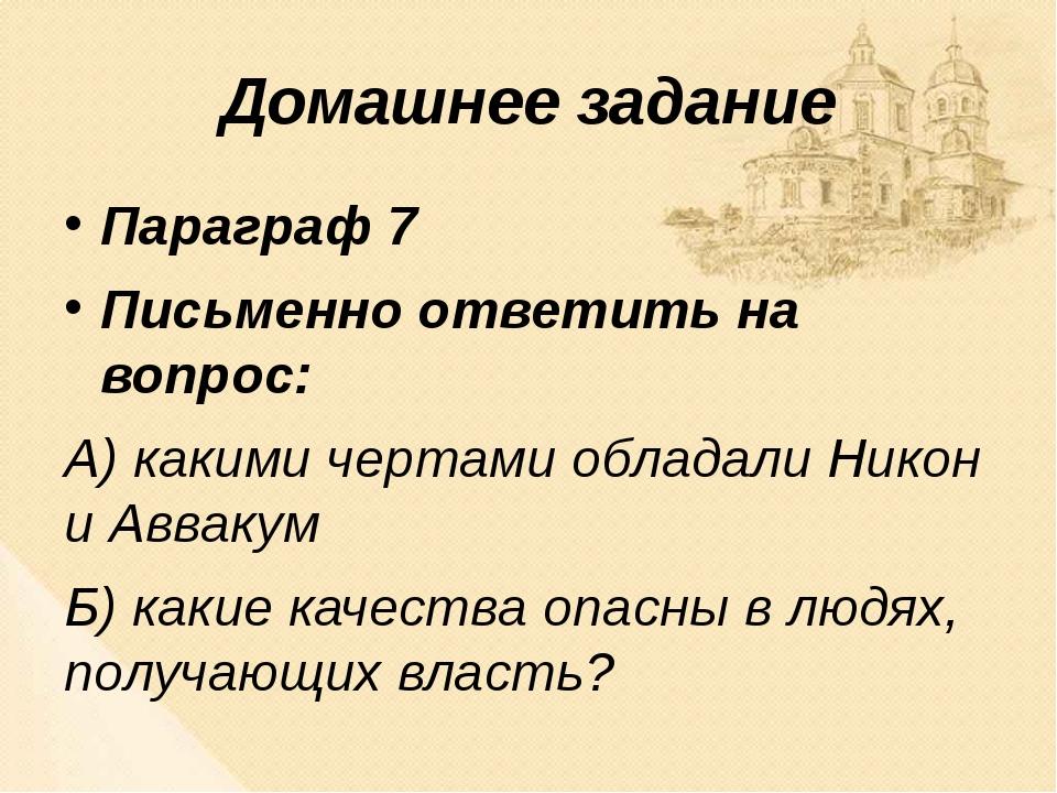 Домашнее задание Параграф 7 Письменно ответить на вопрос: А) какими чертами о...