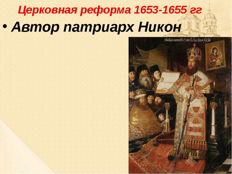 Церковная реформа 1653-1655 гг Автор патриарх Никон