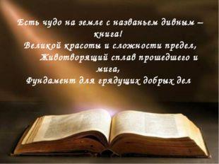 Есть чудо на земле с названьем дивным – книга! Великой красоты и сложности пр