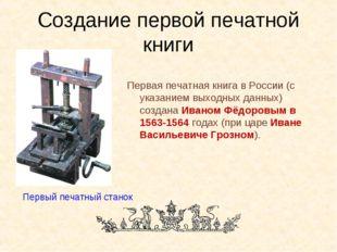 Создание первой печатной книги Первая печатная книга в России (с указанием вы