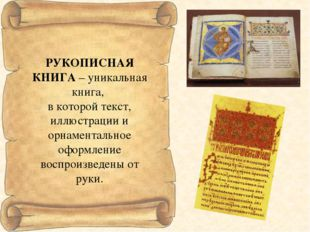 РУКОПИСНАЯ КНИГА – уникальная книга, в которой текст, иллюстрации и орнамента