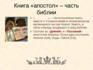 Книга «апостол» – часть библии «Апо́стол» — богослужебная книга, вместе с 4 Е