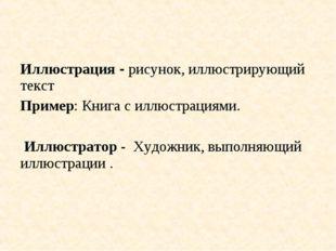 Иллюстрация - рисунок, иллюстрирующий текст Пример: Книга с иллюстрациями. Ил
