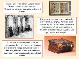 Писец Григорий писал Остромирово Евангелие почти семь месяцев. За день он усп
