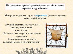 Изготовление древних рукописных книг было делом дорогим и трудоёмким. Материа