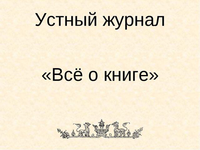 Устный журнал «Всё о книге»