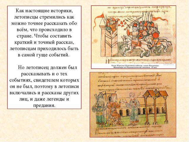 Как настоящие историки, летописцы стремились как можно точнее рассказать обо...