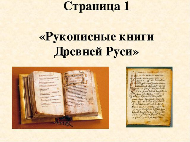 Страница 1 «Рукописные книги Древней Руси»