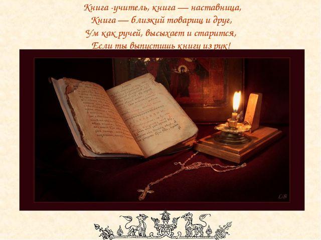 Книга -учитель, книга — наставница, Книга — близкий товарищ и друг, Ум как р...