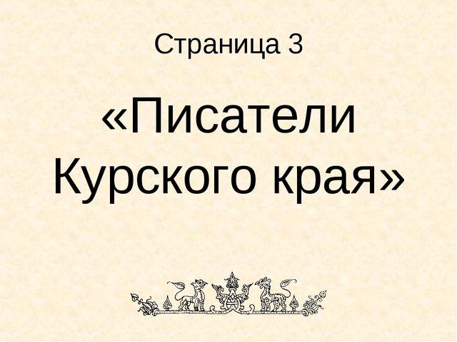 Страница 3 «Писатели Курского края»