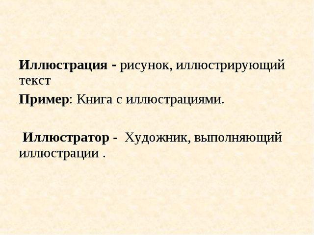 Иллюстрация - рисунок, иллюстрирующий текст Пример: Книга с иллюстрациями. Ил...