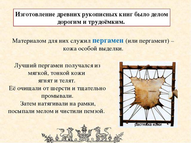 Изготовление древних рукописных книг было делом дорогим и трудоёмким. Материа...