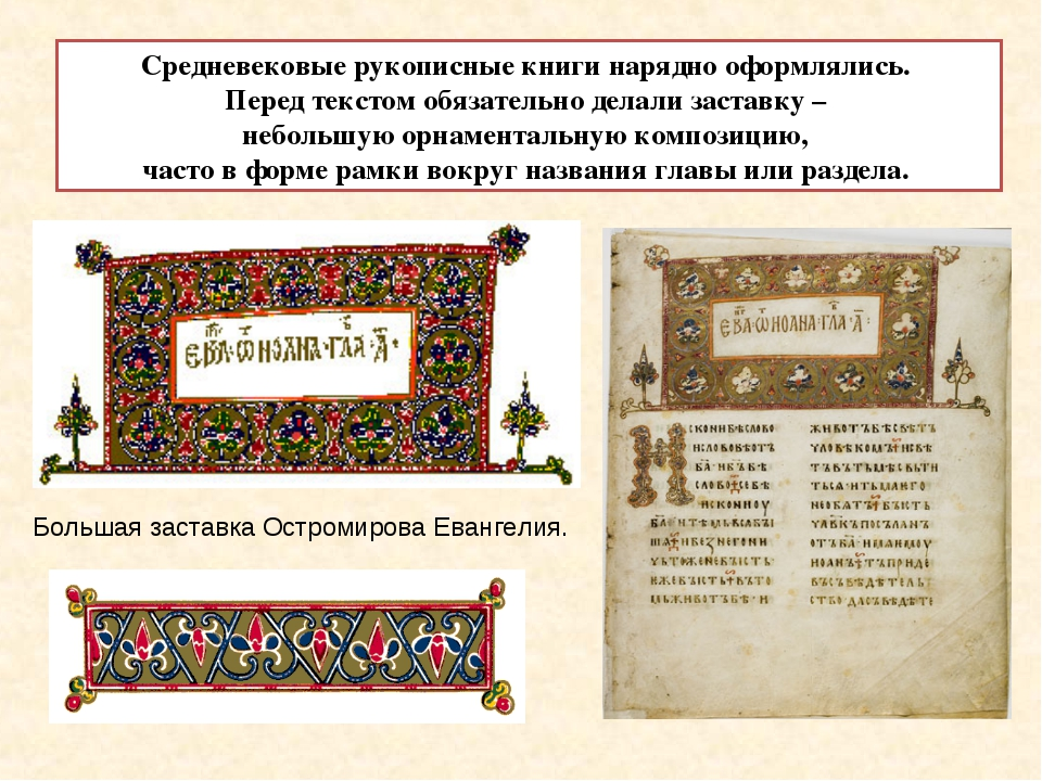 Древняя книга из 4 букв