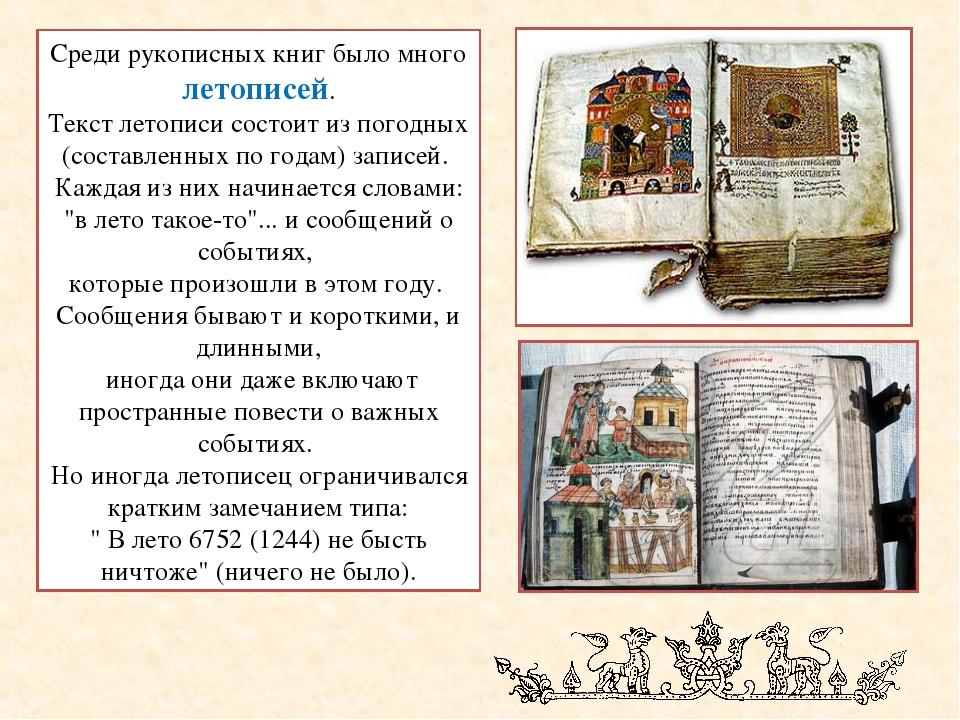 Среди рукописных книг было много летописей. Текст летописи состоит из погодны...