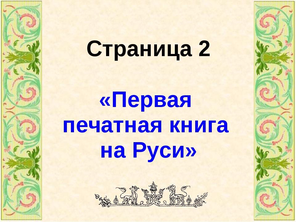 Страница 2 «Первая печатная книга на Руси»