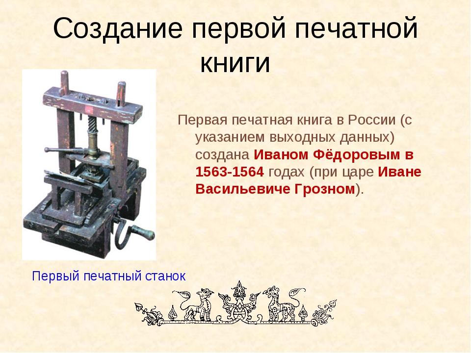 Создание первой печатной книги Первая печатная книга в России (с указанием вы...